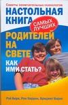 Берк Рэй - Настольная книга самых лучших родителей на свете. Как ими стать? обложка книги
