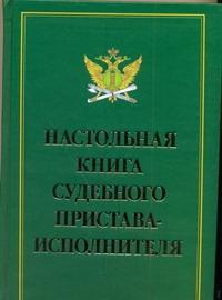 Белецкий А.С. - Настольная книга судебного пристава-исполнителя обложка книги