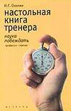 Озолин Н.Г. - Настольная книга тренера обложка книги