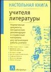 Зинина Е.А. - Настольная книга учителя литературы обложка книги