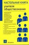 Тюляева Т.И. - Настольная книга учителя обществознания обложка книги