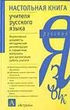 Настольная книга учителя русского языка обложка книги