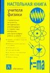 Коровин В.А. - Настольная книга учителя физики обложка книги