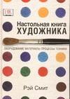 Смит Р. - Настольная книга художника. Оборудование, материалы, процессы, техники обложка книги