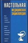 Нельсон-Андерсон Д.Л. - Настольная медицинская энциклопедия обложка книги