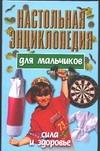 Настольная энциклопедия для мальчиков: Сила и здоровье обложка книги