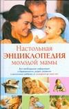 Конева Л.С. - Настольная энциклопедия молодой мамы обложка книги