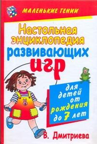 Дмитриева В.Г. - Настольная энциклопедия развивающих игр для детей от рождения до семи лет обложка книги
