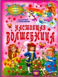 Степанов В. А. - Настоящая волшебница обложка книги