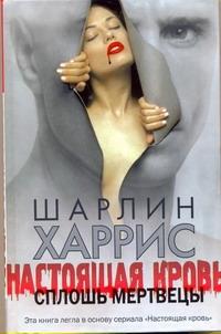 Харрис Ш. - Настоящая кровь. Сплошь мертвецы обложка книги