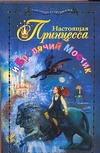 Егорушкина А. - Настоящая принцесса и Бродячий Мостик обложка книги