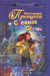 Егорушкина А. - Настоящая принцесса и Снежная осень' обложка книги