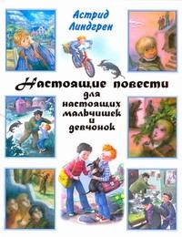 Настоящие повести для настоящих мальчишек и девчонок Линдгрен А.