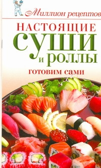 Бойко Е.А. - Настоящие суши и роллы. Готовим сами обложка книги