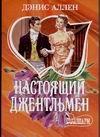 Аллен Д. - Настоящий джентльмен' обложка книги