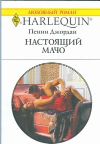 Джордан П. - Настоящий мачо обложка книги