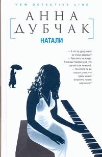 Дубчак Анна - Натали обложка книги