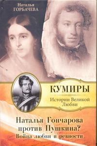 Наталья Гончарова против Пушкина? Горбачева Н.Б.