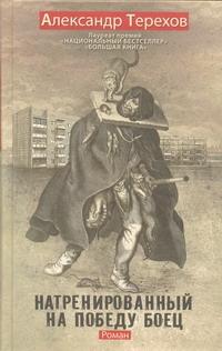 Натренированный на победу боец обложка книги