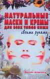 Петрова Л.Н. - Натуральные маски и кремы для всех типов кожи своими руками обложка книги