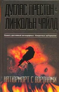 Престон Д. - Натюрморт с воронами обложка книги