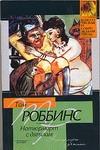Натюрморт с дятлом Роббинс Т.