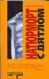 Роббинс Т. - Натюрморт с дятлом' обложка книги