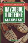 Федотова В.А. - Наузовое плетение (макраме) обложка книги