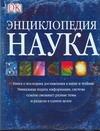 Бриджман Р. - Наука обложка книги