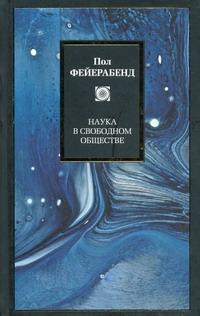 Фейерабенд Пол - Наука в свободном обществе обложка книги