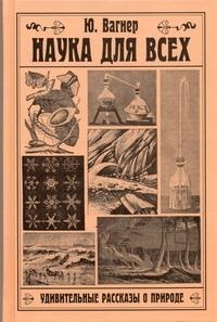 Вагнер Ю. - Наука для всеx. Удивительные рассказы о природе обложка книги