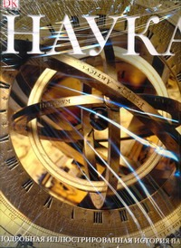 Наука. Подробная иллюстрированная история науки Харт-Дэвис А.
