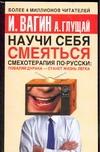 Вагин И.О. - Научи себя смеяться обложка книги