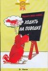 Научите вашу собаку ...Ходить на поводке обложка книги