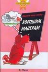 Научите вашу собаку ...Хорошим манерам от book24.ru