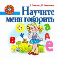 Нянковская Н.Н. - Научите меня говорить обложка книги