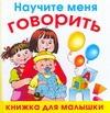 Жукова О.С. - Научите меня говорить обложка книги