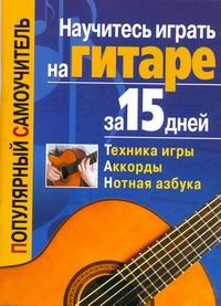 Иванников Т.П. - Научитесь играть на гитаре за 15 дней обложка книги