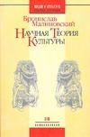 Малиновский Б. - Научная теория культуры обложка книги