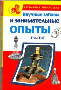 Научные забавы и занимательные опыты обложка книги