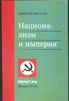 Национализм и империя обложка книги