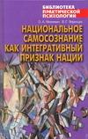 Михневич О.А. - Национальное самосознание как интегративный признак нации обложка книги