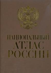 Национальный атлас России обложка книги
