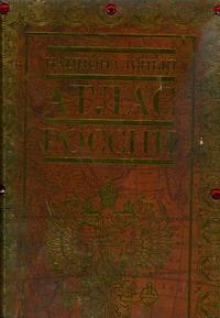 Национальный атлас России (футляр) обложка книги