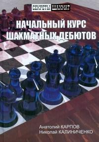 Карпов А.Е. - Нач.курс шахматных дебютов обложка книги