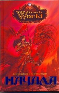 Шибанов Виктор - Начала обложка книги