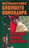 Хацкевич Ю.Г. - Начальная военная подготовка обложка книги