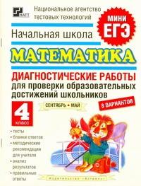 Высоцкий И.Р. - Математика. 4 класс. Диагностические работы обложка книги