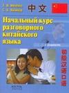 Начальный курс разговорного китайского языка Ивченко Т.В.