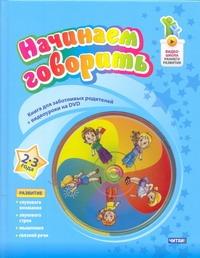 Пятибратова Н.В. - Начинаем говорить.2-3 лет + DVD обложка книги